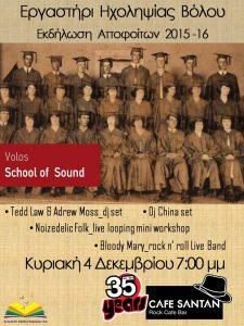 εκδήλωση αποφοίτων_2015_16